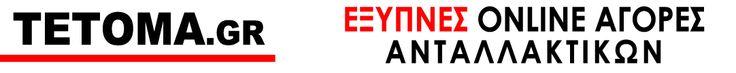www.tetoma.gr ONLINE ΑΓΟΡΑ ΑΝΤΑΛΛΑΚΤΙΚΩΝ ΑΥΤΟΚΙΝΗΤΟΥ