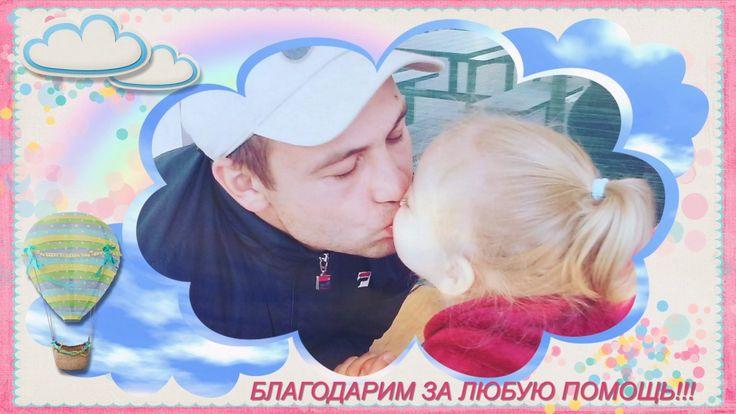 Очень нужна Ваша помощь! Не проходите мимо! Кирочка Никулина, 3 года, г. Николаев  https://www.youtube.com/watch?v=sBIuaK-JtrI