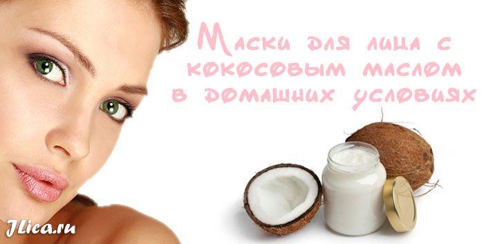 Кокосовое масло для лица в домашних условиях