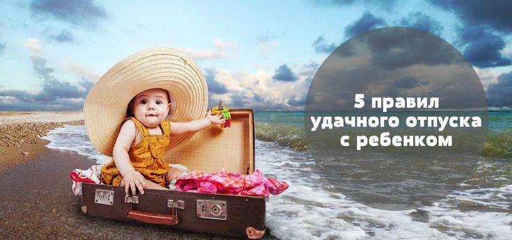 #дети #воспитание #путешествия #море #отпуск #психология #семья