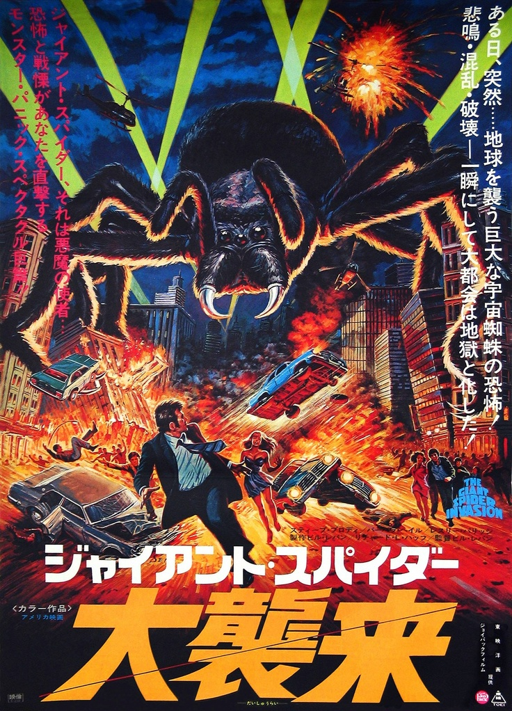 """Japanese poster for the low-budget 1975 film """"The Giant Spider Invasion"""""""