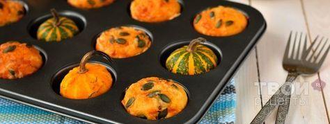Закусочные тыквенные маффины с сыром и коричневым сахаром - рецепт с фото.
