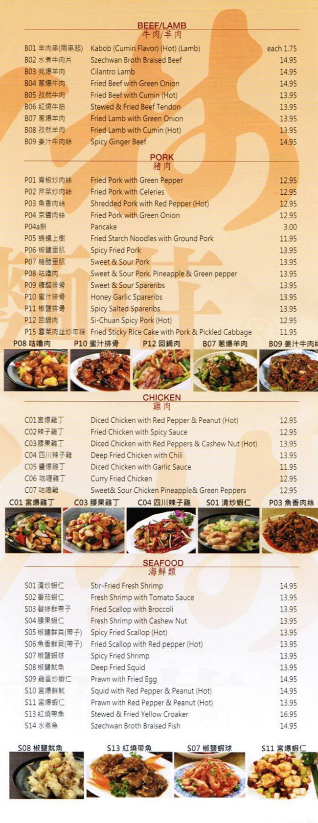 When it comes to delicious cheap eats in Vancouver, it's hard to beat Shaolin Noodle House. Take a look at our menu to see the prices! Six huge pieces of pan-fried beef, pork, or chickendumplings cost only $7.50.
