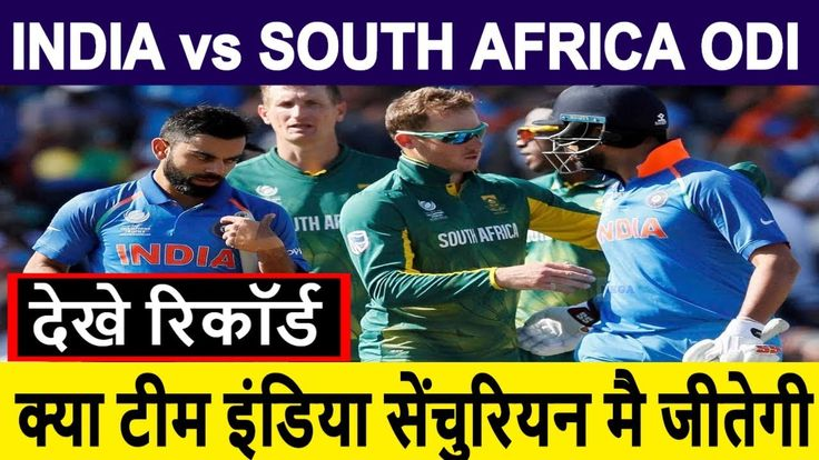 ind vs sa odi 2018 : indian cricket team 2nd ODI Team India will win Centurion see record https://youtu.be/g_oYz-F2Q6A