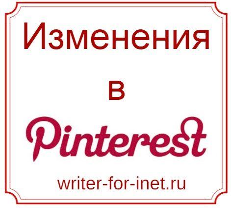 изменения в Pinterest — надпись на белом фоне