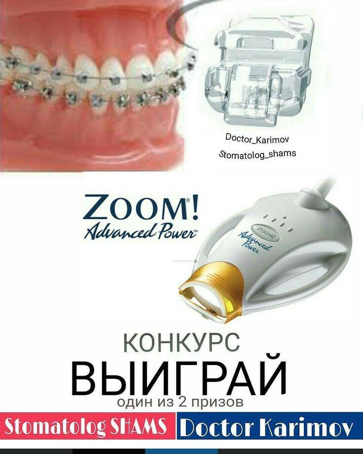 ВНИМАНИЕ ГРАНДИОЗНЫЙ КОНКУРС!!! Разыгрываются очень крутые подарки от @Doctor_Karimov и @Stomatolog_shams На кону 2 подарка : 1. БРЕКЕТ- система (установка на обе челюсти) 2. Лазерное Отбеливание зубов ZOOM (холодным светом) Конкурс продлится по 30 апреля(включительно). Победитель будет объявлен 1 мая. Обязательно: - Подписаться на страницы @Doctor_Karimov и @Stomatolog_shams - Сделать репост этой картинки или сделать Скрин фото. (одного любого участника) -Сделать хештег #orisstom - Указать…