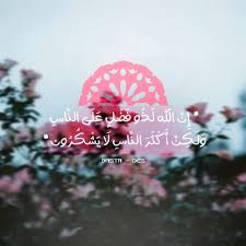 Image result for islamic quotes in arabic