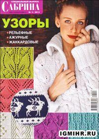журнал по вязанию Сабрина. Спецвыпуск № 3,2013