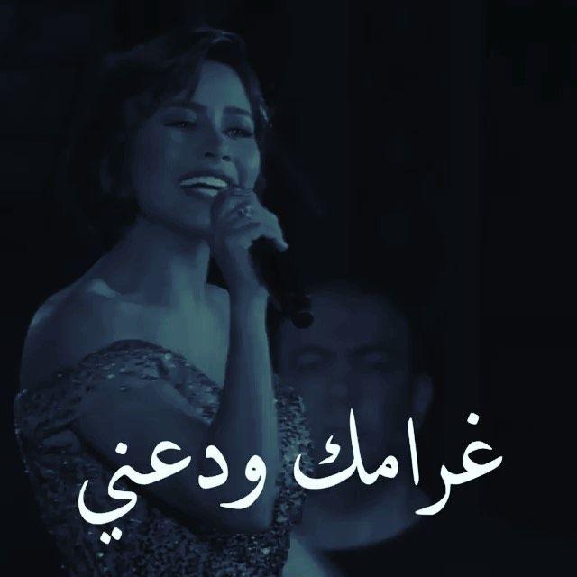 مناف Aghani Arabs Posted On Instagram أحلى أغنية لشيرين كود خصم نمشي Aghani Movie Posters Music Movies