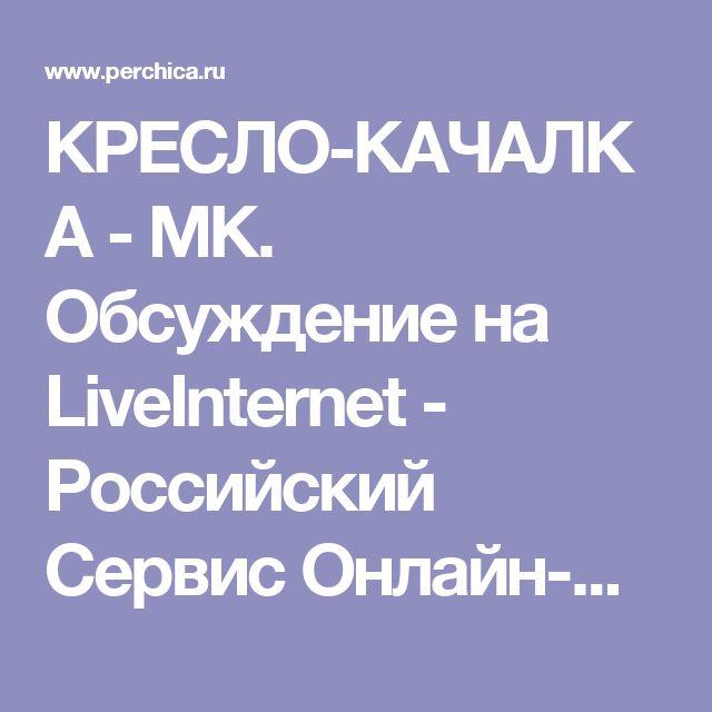 КРЕСЛО-КАЧАЛКА - МК. Обсуждение на LiveInternet - Российский Сервис Онлайн-Дневников