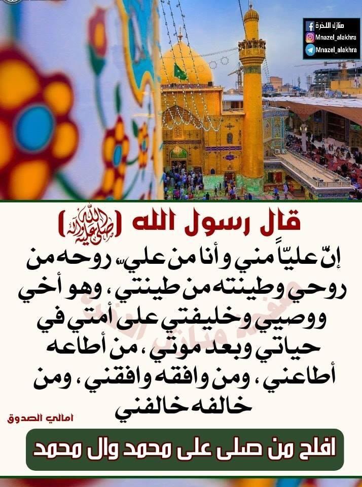 Pin By Aldahan On احاديث ا هل الب يت ص Islam Facts Hadeeth Islamic Quotes