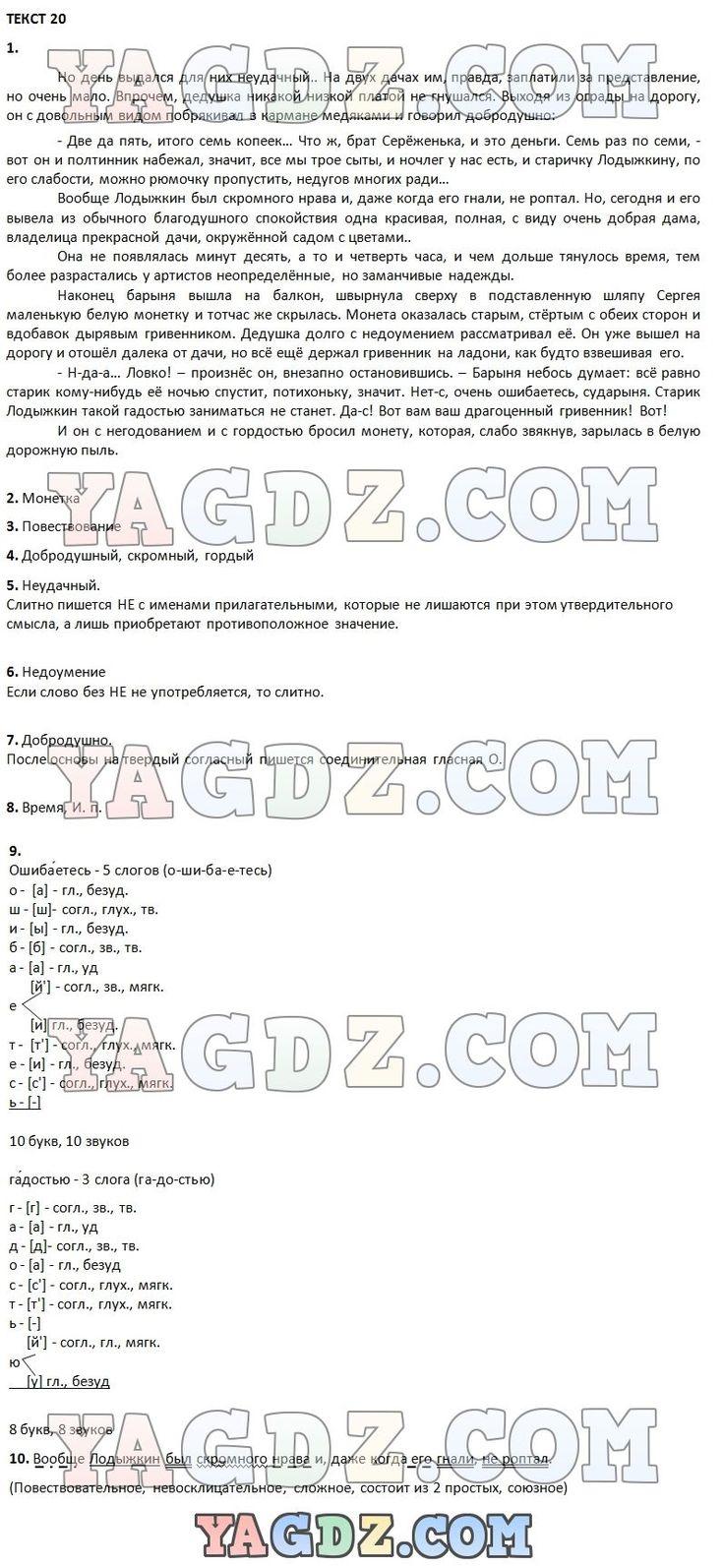 Решебник по комплексному анализу текса рабочая тетрадь 6 класс
