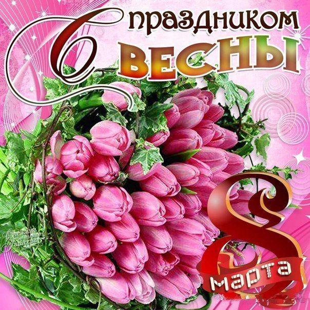 Muzykalnye Otkrytki 8 Marta Animaciya Zhenskij Den Pozdravleniya