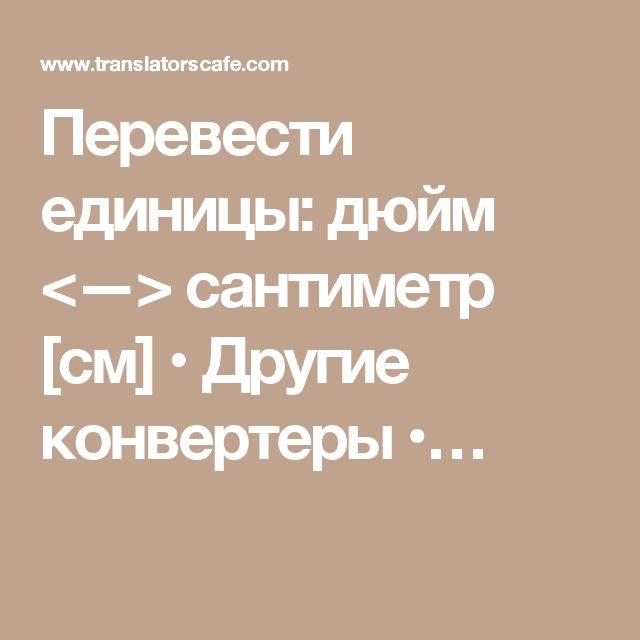Перевести единицы: дюйм <—> сантиметр [см] • Другие конвертеры •…