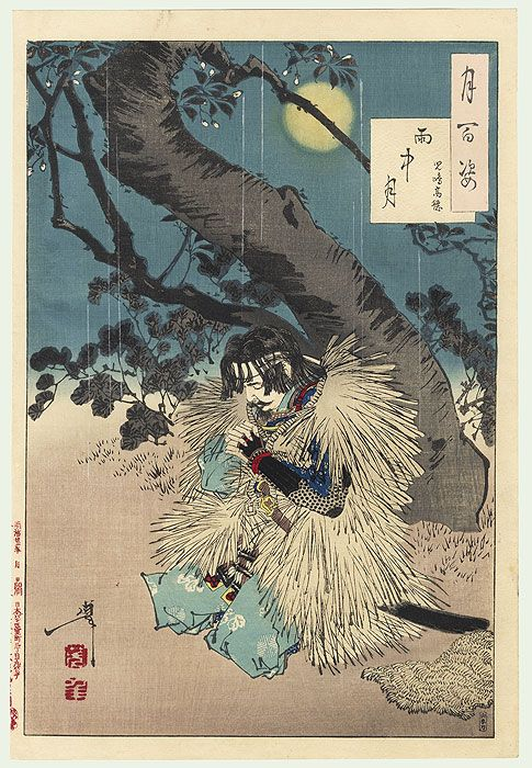 """# 78 """"Rainy moon"""" (Uchu no tsuki) -- Yoshitoshi's 'One Hundred Aspects of the Moon' When the Emperor Go-Daigo was captured by the Hojo family and exiled in 1331, his retainer Kojima Takanori followed the convoy disguised as a farmer. One rainy night he carved a message in a cherry tree that only the Emperor would understand: a Chinese poem referring the the abduction of a Chinese emperor who was eventually liberated by a loyal follower. Go-Daigo saw the message, and gained courage from it."""