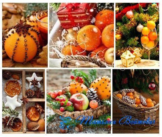 Запах мандаринов и ёлки напоминает нам о чудесном празднике детства. Новый Год — это время улыбок и прекрасного настроения. Пусть дети радуют своих родителей, в доме присутствует мир и благополучие, а душой правит любовь. Прежде всего любовь к родным и близким, к миру и к жизни. Желаю, чтобы в Новый Год сбывались все самые сокровенные желания!  #татьяна_войтович #индивидуальные_консультации #мотивация #потенциал #позитивные_настрои #психологические_карты #мандалы #тренинги #развитие_личности