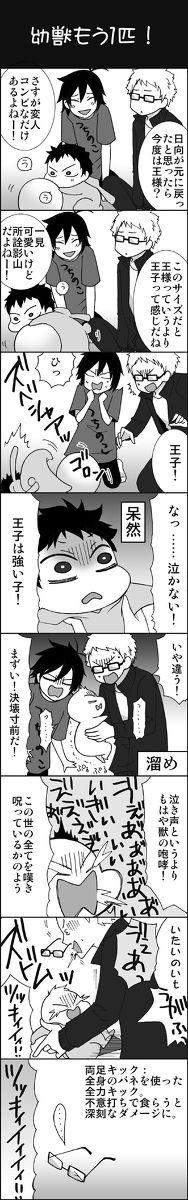 【HQ!!】幼獣マメカゲ!?【影日】 [2]
