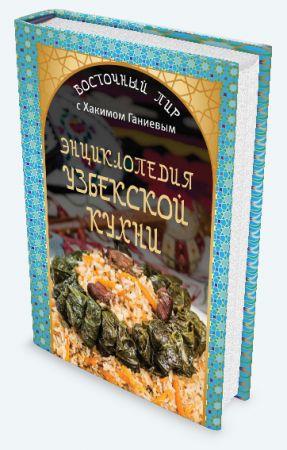 В книге «Энциклопедия узбекской кухни» Хаким Ганиев, известный повар и блогер, автор многих кулинарных бестселлеров, раскрывает секреты приготовления блюд узбекской кухни. Обширная коллекция разнообразных рецептов охватывает все кулинарные разделы: салаты и закуски, супы, вторые блюда, пловы, шашлыки, выпечка и десерты, чай. Для каждого блюда подробно описаны шаги и нюансы приготовления.