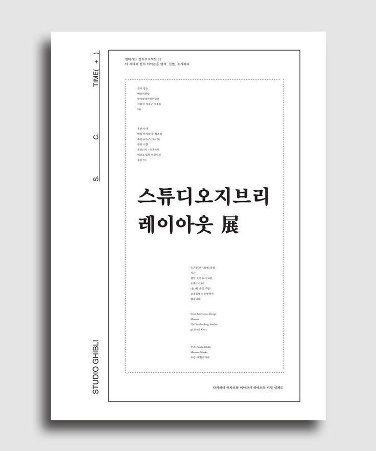 스튜디오 지브리전 포스터 _텍스트 레이아웃 해보기 (연습) - 브랜딩/편집