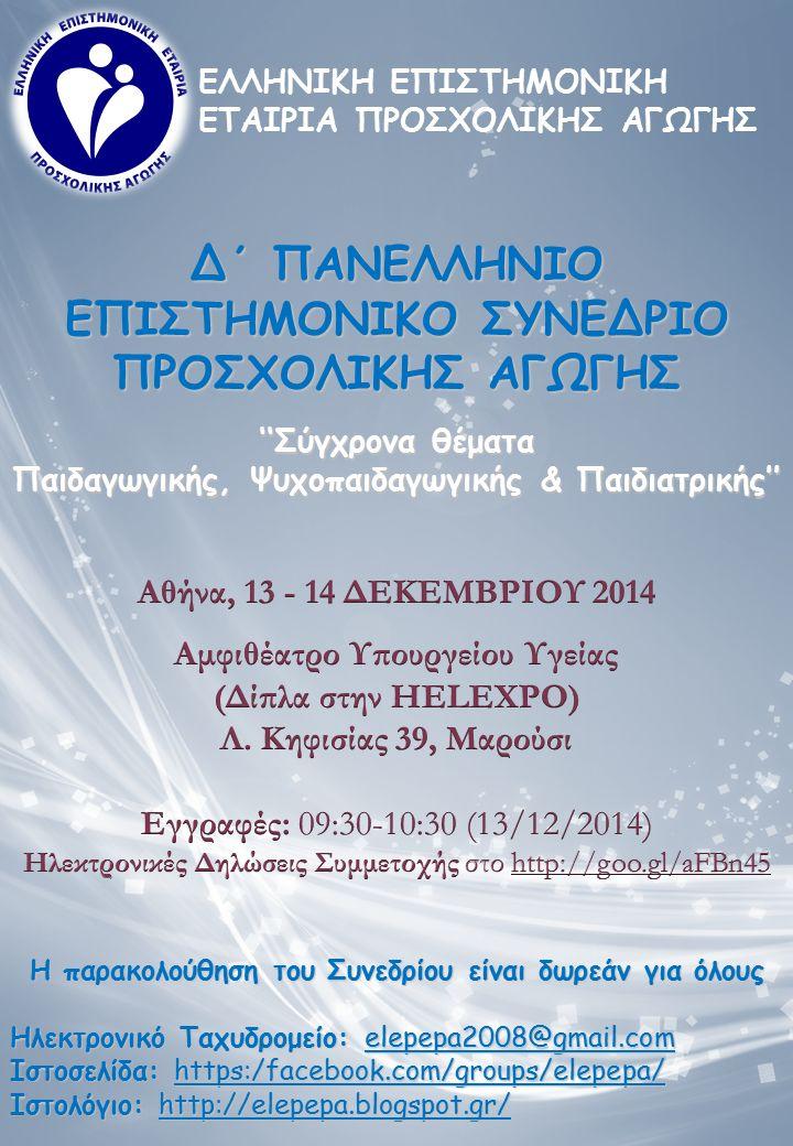 Δ΄ Πανελλήνιο Επιστημονικό Συνέδριο Προσχολικής Αγωγής 13-14/12/2014