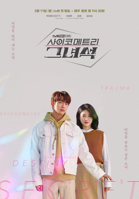 He is Psychometric Photos - MyDramaList | Korean Dramas That