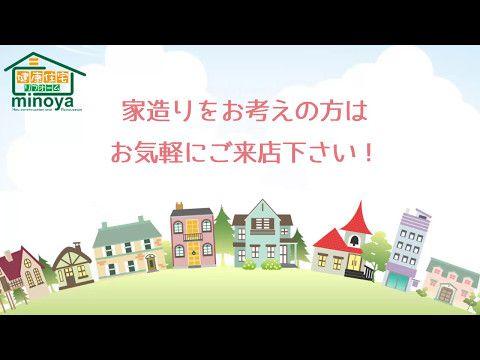 健康住宅とリフォーム 注文住宅 平屋 2世帯 三重県鈴鹿市 みのや: みのやに来店すれば本当に良い家の造り方、選び方が解ります。三重県自然素材・全館空調の家