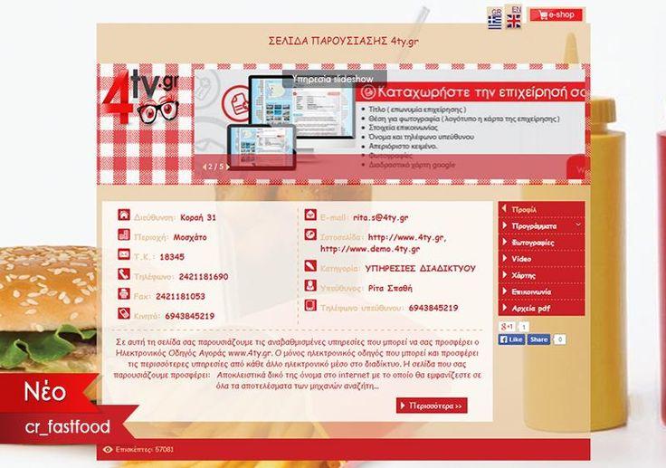 4ty Templates! Επισκεφτείτε το http://www.demo.4ty.gr και δείτε πως μπορείτε να αποκτήσετε την δική σας ιστοσελίδα, όπως ακριβώς την έχετε φανταστεί. Template cr_fastfood