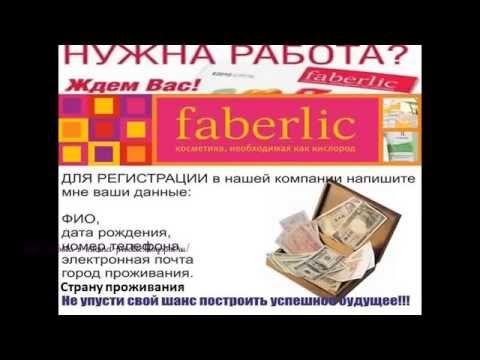 Удалённая работа в  компании Фаберлик
