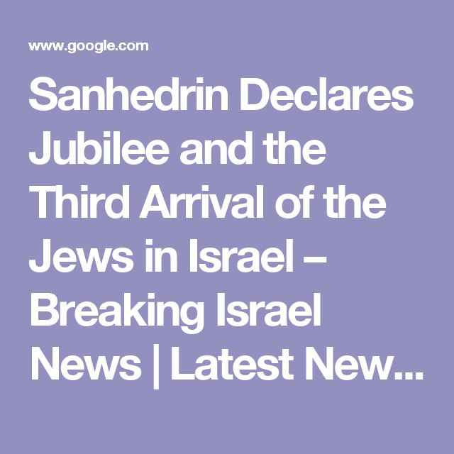 Sanhedrin Declares Jubilee and the Third Arrival of the Jews in Israel – Breaking Israel News | Latest News. Biblical Perspective.