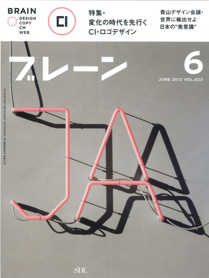 The Japanese Magazine Brain invited Ttockholm Design Lab (SDL) to design the cover for June 2012 issue