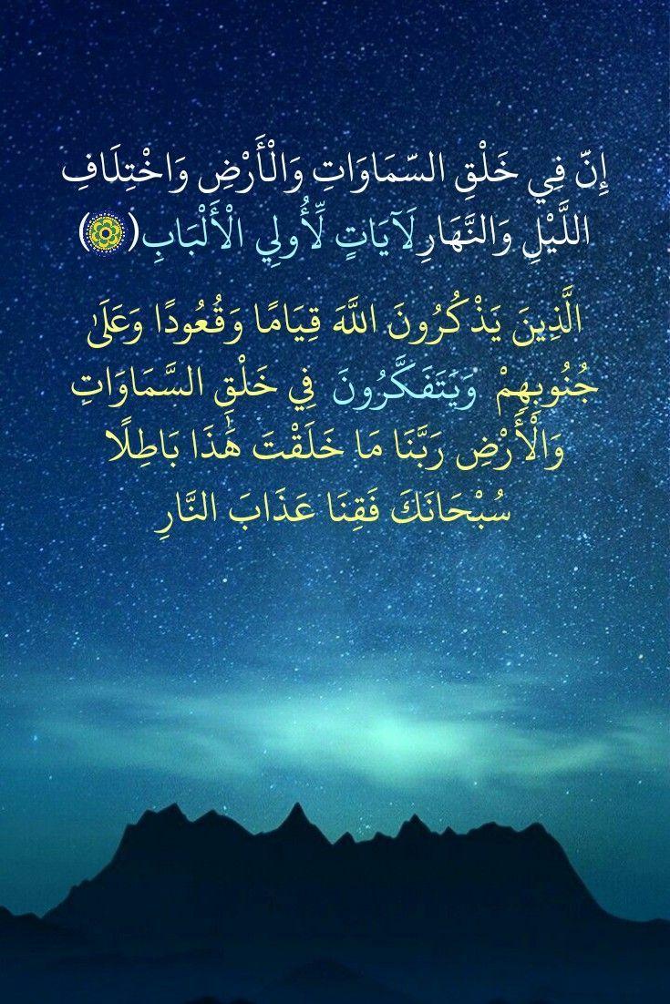 إن في خلق السموات والارض Prayer For The Day Quran Prayers