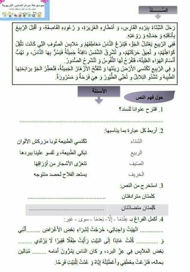 Pin By Um Alia Ali On ثالثة ابتدائي Learn Arabic Alphabet Learning Arabic Learn Arabic Online