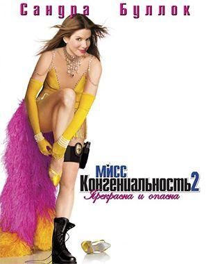 Мисс Конгениальность 2: Прекрасна и опасна (2005) http://www.yourussian.ru/180306/мисс-конгениальность-2-прекрасна-и-опасна-2005/   События начинают разворачиваться вскоре после того, как агент ФБР Грейси Харт под видом одной из конкурсанток успешно справляется с важным заданием на конкурсе красоты «Мисс Америка». После своих геройских подвигов, сделавших ее звездой телевидения и прессы, Грейси начинает уделять все меньше времени оперативной работе, занимаясь написанием книги и съемками в…
