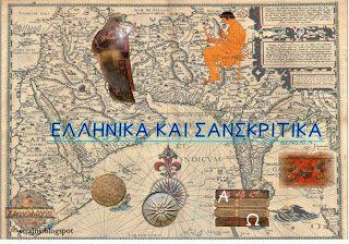 Η ΛΙΣΤΑ ΜΟΥ: Σανσκριτικά: Απόγονος της Ελληνικής Γλώσσας