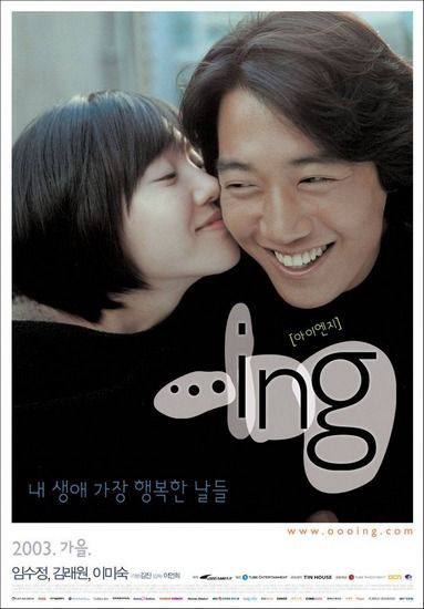 ...ing #KOREAN MOVIE #한국 영화