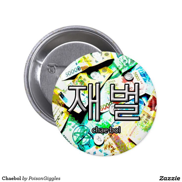 Chaebol Pinback Button