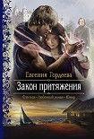 Закон притяжения. Начните читать книги Гордеева Евгения в электронной онлайн библиотеке booksonline.com.ua. Читайте любимые книги с мобильного или ПК бесплатно и без регистрации.