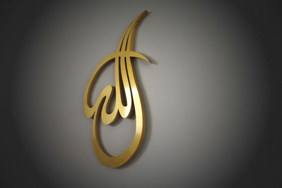 Gold Allah Stainless Steel wall art decor, islamic art, modern, contemporary, islam, custom, allah art, islamic decor on Etsy, $139.00
