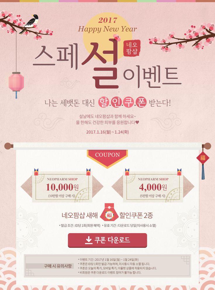 네오팜샵 새해 할인쿠폰 2종(10만원 이상 구매시 1만원 / 5만원 이상 구매시 4천원)