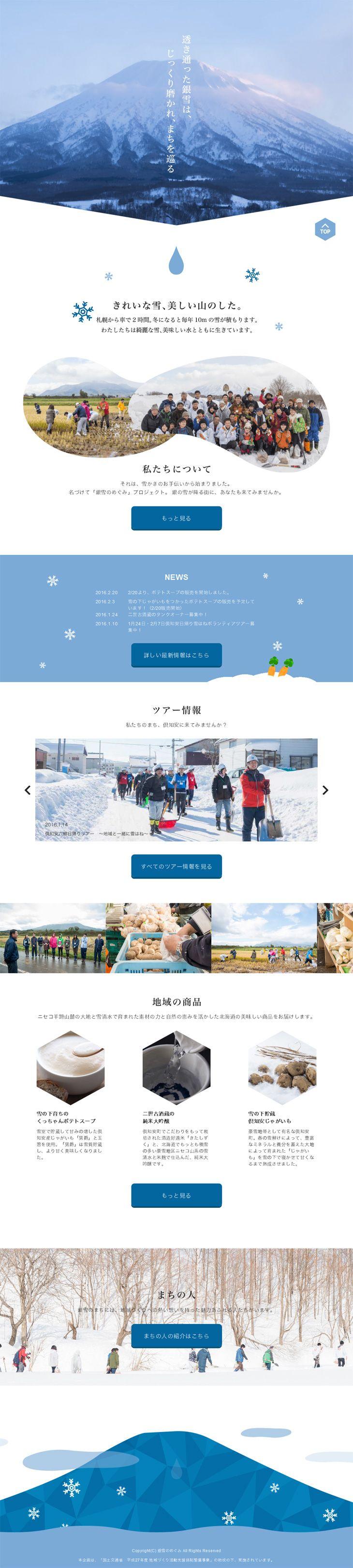銀雪のめぐみ【サービス関連】のLPデザイン。WEBデザイナーさん必見!ランディングページのデザイン参考に(キレイ系)