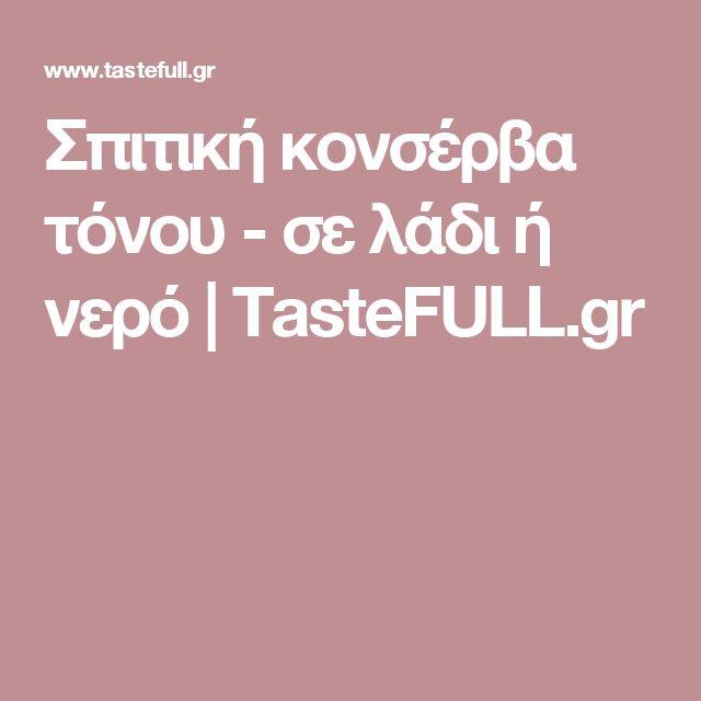 Σπιτική κονσέρβα τόνου - σε λάδι ή νερό   TasteFULL.gr