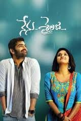 Nenu Sailaja Full Movie 2016 300MB DVDscr Mkv 700MB Download