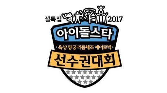 2017 Idol Star Athletics Championships