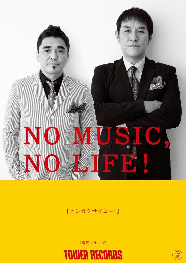 NO MUSIC, NO LIFE. (電気グルーヴ 2015年11月-2016年1月)
