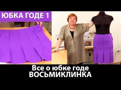 Юбка годе Восьмиклинка Моделируем юбку годе - YouTube