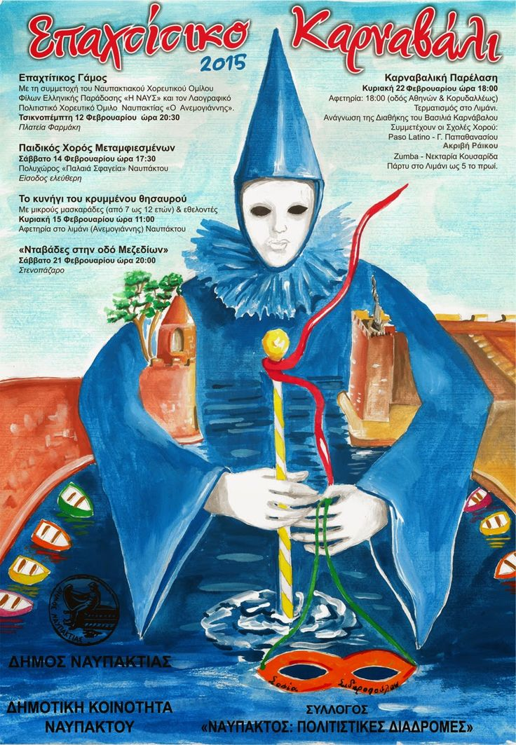 Αντίρριο Ναυπακτίας: Πρόγραμμα Επαχτίτικο καρναβάλι 2015