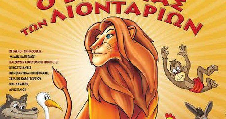 """Η παιδική θεατρική παράσταση """"Ο Βασιλιάς των Λιονταριών"""" στην Αλεξανδρούπολη"""