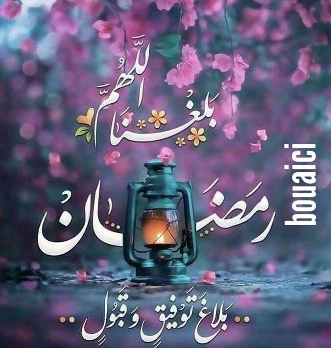 اللهم بلغنا شهر رمضان لا فاقدين ولا مفقودين Positive Thinking Neon Signs Optimism