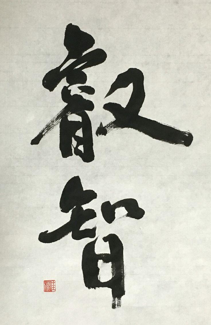 叡智 佳楓
