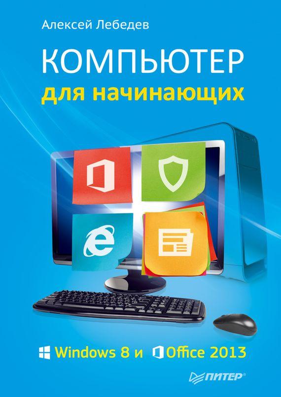 Скачать книгу по использованию компьютера